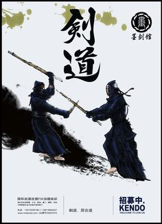56 best kenjutsu images on pinterest marshal arts armors and kendo fandeluxe Images
