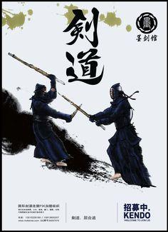 Kendo 剣道 ( 劍道 )