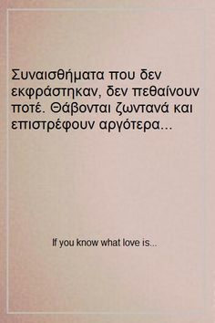 Sign Quotes, Wisdom Quotes, Me Quotes, What Is Love, Love You, My Love, Reality Of Life, Greek Quotes, Wise Words