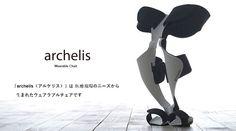 Les professions où l'on travaille debout sont légions. Et l'Archelis pourrait venir en aide à de nombreuses personnes. Toutes les personnes qui passent la journée debout ont un jour rêvé de pouvoir reposer leurs jambes sans quitter leur poste. Cela va bientôt être possible grâce à un dispositif nommé Archelis.
