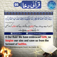Quranic Dua # 05  Translation of Quran: O Our Rab! We have embraced #faith, so #forgive our #sins and save us from the torment of hellfire. (Para 3, Al-e-'Imran: 16)