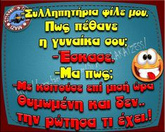 Funny Greek, Just Kidding, Paracord, Funny Images, Comebacks, Minions, Laughter, Snoopy, Jokes