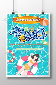 Small fresh and fashionable summer swimming tourism promotion poster#pikbest#templates