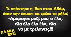 Greek Quotes, Stupid Funny Memes, True Words, Fun Facts, Me Quotes, Jokes, Lol, Smile, Crafts