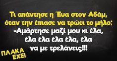 ΚΑΠΟΙΕΣ ΑΜΑΡΤΙΕΣ ΑΜΑΡΤΙΑ ΕΙΝΑΙ ΝΑ ΜΗΝ ΤΙΣ ΚΑΝΕΙΣ!!!! Greek Quotes, Stupid Funny Memes, True Words, Me Quotes, Fun Facts, Jokes, Lol, Smile, Crafts