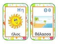 sofiaadamoubooks: ΑΛΦΑΒΗΤΑ - ΚΑΡΤΕΣ Greek Alphabet, Greek Language, Alphabet Cards, Preschool Kindergarten, Motor Skills, Teaching Resources, Literacy, Letters, Education