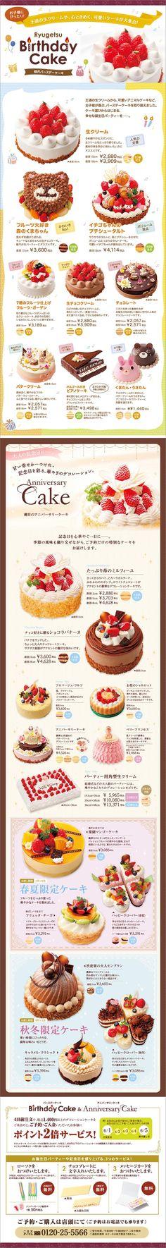 柳月バースデーケーキ