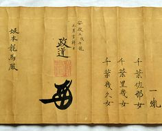 KYOTO--An authenticated certificate finally confirms the master swordsmanship of Sakamoto Ryoma (1836-1867), the popular samurai revolutionary whose eventful life has been portrayed in history novels, movies and dramas.  Ryoma, who was assassinated at the age of 31, was a key figure behind the movement to overthrow the Tokugawa Shogunate, which led to the Meiji Restoration in 1868.