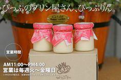 田んぼの中の小さなプリン屋さん「ぴっぷりん」/北海道上川郡比布町
