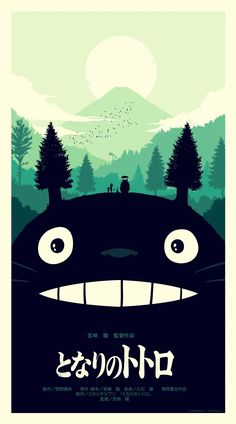 """Artist Olly Moss has teamed up with Mondo Tees to bring us this great poster art design for the classic Studio Ghibli film directed by Hayao Miyazaki, My Neighbor Totoro. A4 Poster, Kunst Poster, Poster Series, Poster Wall, Hayao Miyazaki, Best Movie Posters, Cool Posters, Disney Posters, Princess Mononoke Poster"