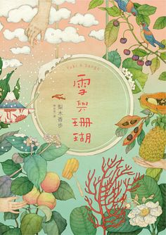 book cover design: Yuki and Sango on Illustration Served