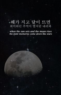 when the sun sets and the moon rises the faint memories come down like stars - 해가 지고 달이 뜨면 희미하던 추억이 별처럼 내려와 - #KNK #sun #moon #star