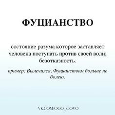 Russian Language, Foreign Languages, New Words, Self Development, Definitions, Vocabulary, Quotations, Meant To Be, Poems