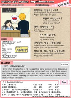 Korean Language 한국어 – Suryun Lee's Korean Series Lesson 1-1   Is the World your Oyster?