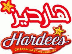 قائمة هارديز بالصور ابريل 2014 – هارديز مصر قائمة الطعام