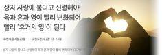 鄭明析牧師による主日の御言葉からⓒ御子愛に燃えて神霊であってこそ 肉と魂と霊が早く変化して早く「引き上げの霊」になる - Mannam & Daehwa(キリスト教福音宣教会)