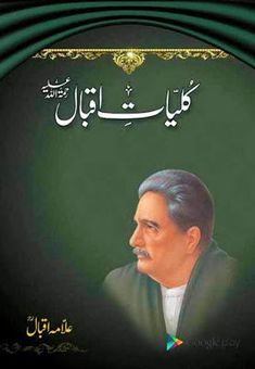 Allama Iqbal is great poet. He has written many books. Allama Iqbal was a professor. He was a lawyer. He is simple man. He spend almost time in library. Kuliyat e Iqbal book is very famous. Book Name: Kuliyat e Iqbal Size: Format: Pdf Literature Books, Poetry Books, Iqbal Poetry In Urdu, Parveen Shakir, Urdu Stories, Allama Iqbal, Great Novels, Book Names, Urdu Novels