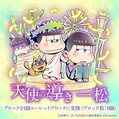 Ichimatsu, My Little Pony, Techno, Otaku, Anime Art, Cute, Babys, Outfits, Art