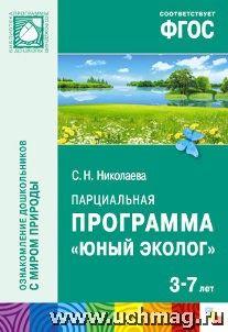 """УчМаг - парциальная программа """"Юный эколог"""" для дошкольников 3-7 лет."""