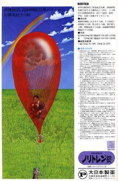 大日本製薬 ポスター - Google 検索