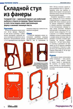 Складной стул из фанеры   ПЕРЕДЕЛКИ.рУ