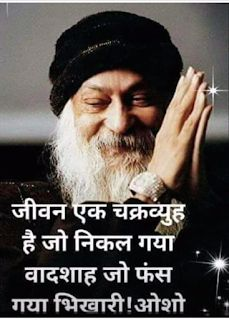 Wealth Hi Wealth Osho Quotes On Life, Osho Hindi Quotes, Good Thoughts Quotes, Knowledge Quotes, Spiritual Quotes, Happy Quotes, True Quotes, Best Quotes, Spiritual Messages