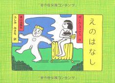 Amazon.co.jp: えのはなし: ポール コックス, Paul Cox, ふしみ みさを: 本