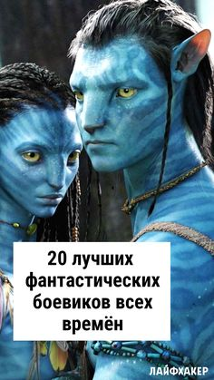 Cinema, Avatar, Books To Read, Entertaining, Reading, Anime, Movie Posters, Movies, Pictures