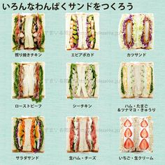 わんぱくサンドMogu×2(モグモグ) ピンク・ブラウン・ブルー Sandwich Menu, Sandwich Packaging, Fruit Sandwich, Sandwich Shops, Bento Recipes, Cooking Recipes, Japanese Sandwich, Healthy Breakfast Snacks, Onigirazu