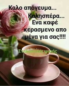 Good Afternoon, Good Morning, Greek Quotes, Good Night, Diy And Crafts, Good Day, Bonjour, Have A Good Night, Buongiorno