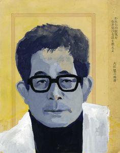 Hiroyuki Izutsu
