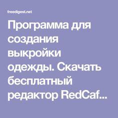 Программа для создания выкройки одежды. Скачать бесплатный редактор RedCafe. - Freedigest - архив бесплатного софта