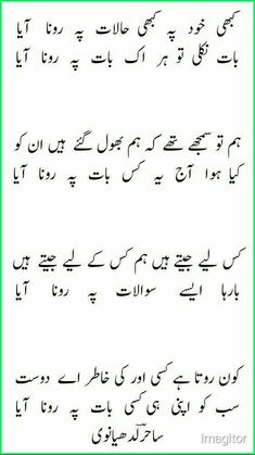 Hi I am Rizwana the best Urdu poet Urdu Funny Poetry, Poetry Quotes In Urdu, Best Urdu Poetry Images, Urdu Poetry Romantic, Love Poetry Urdu, Urdu Quotes, Qoutes, Sufi Quotes, Muslim Quotes