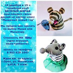 В ВЕСЁЛОМ ЖИРАФЕ  продолжает работу мастерская Деда Мороза. 7 декабря мы будем делать символ наступающего года — новогодних мышек.  Стоимость мастер-класса 500 р (мама +ребенок).  Ждем вас по адресу: г. Орел, ул.Московская 61А 3 этаж.  Запись по т. 8 953 616 5340 или 8 953 6929 1647 (количество мест ограничено). Teddy Bear, Teddy Bears