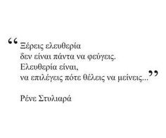 Image in greek quotes🎏🎌 collection by Rafaella Xenofontos Feeling Sad, How Are You Feeling, Say Word, Greek Quotes, I Promise, Find Image, Love Quotes, Poems, Freedom