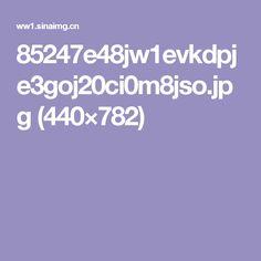 85247e48jw1evkdpje3goj20ci0m8jso.jpg (440×782)