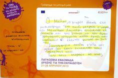 """Δημοτικό Σχολείο Καπαρελίου Το μήνυμα της Ε' Τάξης εμπνευσμένο από το """"Ενα παιδί μετράει τα άστρα"""""""
