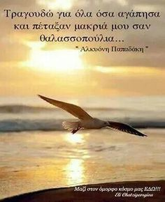 Greek Quotes, Deep Thoughts, Philosophy, Literature, Spirituality, Motivation, Sayings, Words, Fitness