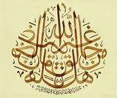 Bildergebnis für خط عربي