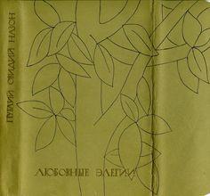 Ovid, Amores, final cover design by Felix Lev Zbarsky, Moscow: 1963, via Sergei Barkhin
