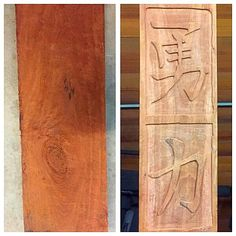 A carving in the making! Chinese characters Courage and Strength. These posts an be made to order. Email me for details. Children's names etc etc. #posts #wood #redgum #carving #personalisedpost #personal #names #individual #asian #strength #courage #asianstyle #asiangarden #orientalstyle #oriental #orientalgarden #gifts #bellarinepeninsula #oceangrove #oceangrovegardens #gardendecor #gardenfeature #surfcoast #surfcoastgardens #livelovegeelong #garden #geelong #australia #victoria…