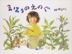 まほうのえのぐ (こどものとも傑作集) | 林 明子 | 本-通販 | Amazon.co.jp