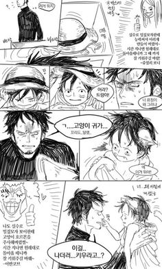 Photo One Piece Comic, One Piece Ship, One Piece Fanart, One Piece Anime, Anime One, Ace Sabo Luffy, One Peace, Trafalgar Law, Anime Ships