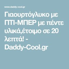 Γιαουρτόγλυκο με ΠΤΙ-ΜΠΕΡ με πέντε υλικά,έτοιμο σε 20 λεπτά! - Daddy-Cool.gr