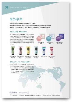 化粧品ブランド 企業案内デザイン制作|会社案内 パンフレット専科 Company Brochure, Business, Corporate Brochure, Store, Business Illustration