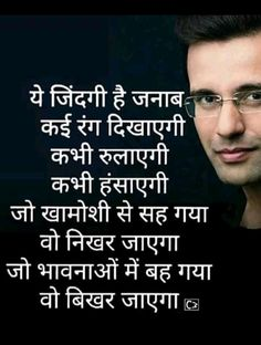 Motivation Quotes By Sandeep Maheshwari Motivational Quotes For Success Positivity, Motivational Quotes For Athletes, Motivational Picture Quotes, Inspirational Quotes, Motivation Quotes, Study Motivation, Life Truth Quotes, Apj Quotes, Advice Quotes