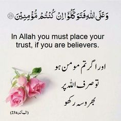 I trust Allah ta ☺😊 Quran Quotes Love, Beautiful Quran Quotes, Quran Quotes Inspirational, Allah Quotes, Islamic Messages, Islamic Quotes, Short Love Quotes For Him, Islam Hadith, Alhamdulillah