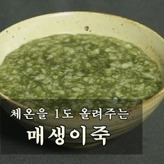 약이되는밥상 - 귀리가 몸에 좋다는... : 카카오스토리 Palak Paneer, Soup, Dishes, Vegetables, Cooking, Health, Ethnic Recipes, Pancake, Korea