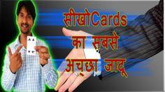 मैजिक ट्रिक्स इन हिंदी /सीखो कार्ड्स का सबसे अच्छा मैजिक ट्रिक✔the best Card Magic Trick Revealed