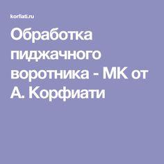Обработка пиджачного воротника - МК от А. Корфиати